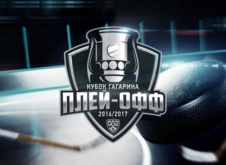Результаты плей-офф КХЛ 9