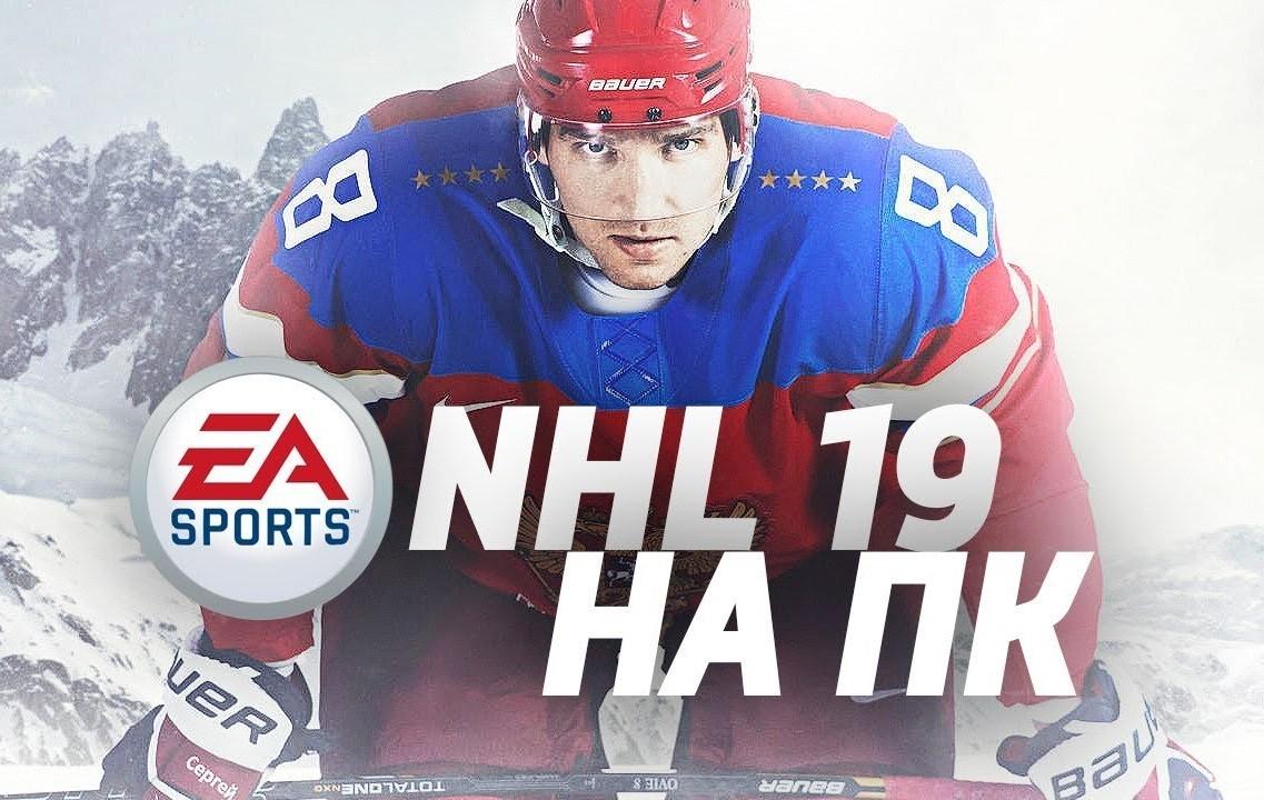 NHL 2018/2019 СЕЗОН #10. ПРЕЗЕНТАЦИЯ